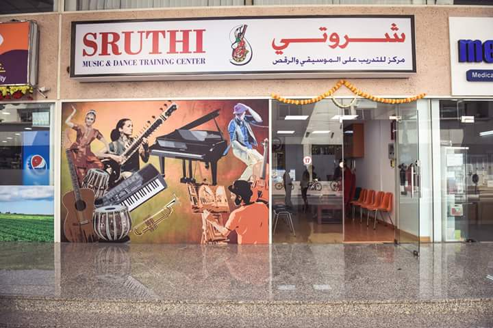 Institute front - Sruthi Music and Dance Training Center